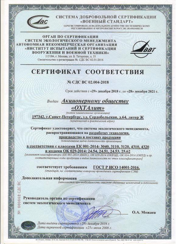 ГОСТ Р ИСО 14001 - 2007
