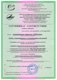 ГОСТ ISO 9001-2011 ГОСТ РВ 0015-002-2012
