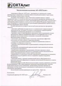 Компания ОХТАлит утвердила экологическую политику предприятия на период с 2015 по 2018 гг.