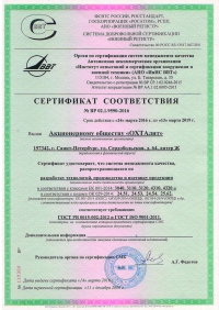 GOST ISO 9001-2011GOST PB 0015-002-2012
